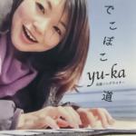 yu-ka でこぼこ道 ジャケット CD