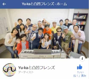 yu-kaと凸凹フレンズ
