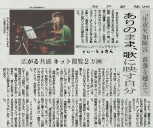 応援ソングライターyu-ka 神戸新聞