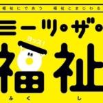 ミーツザ福祉 2018 橘公園野球場 尼崎