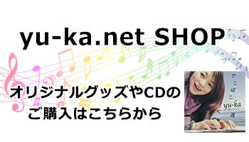 yu-ka.netSHOP
